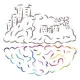 Πλευρές της διανυσματικής απεικόνισης δραστηριότητας εγκεφάλου Στοκ φωτογραφία με δικαίωμα ελεύθερης χρήσης