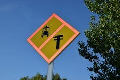 ΠΛΥΣΙΜΟ ΑΥΤΟΚΙΝΗΤΩΝ οδικών σημαδιών/ΕΠΙΣΚΕΥΗ ΑΥΤΟΚΙΝΗΤΩΝ Στοκ φωτογραφίες με δικαίωμα ελεύθερης χρήσης