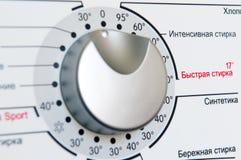 πλύση προγράμματος μηχανών π Στοκ εικόνα με δικαίωμα ελεύθερης χρήσης