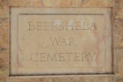 Πολεμικό νεκροταφείο Beersheba στοκ εικόνες με δικαίωμα ελεύθερης χρήσης