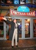 Πορτρέτο του δημοφιλούς δράστη του θεάτρου και του κινηματογράφου Βλαντιμίρ Permyakov Στοκ φωτογραφία με δικαίωμα ελεύθερης χρήσης