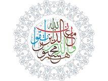 Πράγματι, ο Αλλάχ είναι με εκείνους που τον φοβούνται και εκείνους που είναι πράττοντες του αγαθού Στοκ φωτογραφία με δικαίωμα ελεύθερης χρήσης