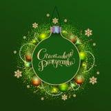 Πράσινα σφαίρα Χριστουγέννων και στεφάνι γιρλαντών έλατου πεύκων Μετάφραση κειμένων Χαρούμενα Χριστούγεννας από τα ρωσικά ελεύθερη απεικόνιση δικαιώματος