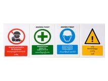 Προειδοποιητικό σημάδι, καμία είσοδος, ασφάλεια πρώτα, κράνη ασφάλειας, γενικός κίνδυνος Στοκ Εικόνες