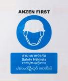 Προειδοποιητικό σημάδι, καμία είσοδος, ασφάλεια πρώτα, κράνη ασφάλειας, γενικός κίνδυνος Στοκ φωτογραφία με δικαίωμα ελεύθερης χρήσης