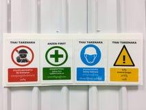 Προειδοποιητικό σημάδι, καμία είσοδος, ασφάλεια πρώτα, κράνη ασφάλειας, γενικός κίνδυνος Στοκ Εικόνα