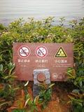 Προειδοποιητικό σημάδι στην ανατολική λίμνη greeway Στοκ Φωτογραφία