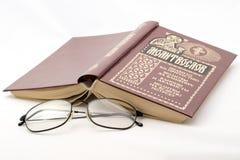 προσευχή βιβλίων ortodox Στοκ Φωτογραφίες