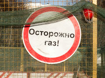Προσοχή ετικετών προειδοποίησης Αέριο! Στοκ φωτογραφία με δικαίωμα ελεύθερης χρήσης