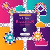 Προσφορά πώλησης του Kareem Ramadan, πρότυπο εμβλημάτων με τα ζωηρόχρωμα χρώματα σχέδιο σύγχρονο Στοκ φωτογραφία με δικαίωμα ελεύθερης χρήσης