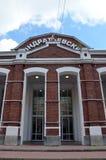 Πρόσοψη του εμπορικού κέντρου Kondratievsky στην Άγιος-Πετρούπολη Στοκ φωτογραφίες με δικαίωμα ελεύθερης χρήσης