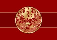 Πρότυπο ευχετήριων καρτών παραδοσιακού κινέζικου, τύχη, τύχη, πλούτος διανυσματική απεικόνιση