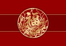 Πρότυπο ευχετήριων καρτών παραδοσιακού κινέζικου, τύχη, τύχη, πλούτος απεικόνιση αποθεμάτων