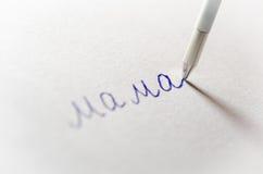 Πρώτες λέξεις σε χαρτί Στοκ εικόνες με δικαίωμα ελεύθερης χρήσης