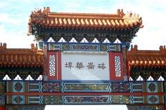 πόλη σημαδιών της Κίνας Στοκ εικόνα με δικαίωμα ελεύθερης χρήσης