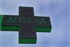 πόλη σύγχρονη φαρμακείο Πινακίδα πράσινη στοκ φωτογραφίες με δικαίωμα ελεύθερης χρήσης