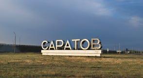Πόλη του Σαράτοβ Στοκ φωτογραφίες με δικαίωμα ελεύθερης χρήσης