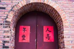 Πόρτες οικοδόμησης παραδοσιακού κινέζικου Στοκ Εικόνα