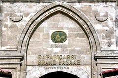 Πύλη μεγάλου Bazaar Στοκ Φωτογραφίες