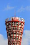 Πύργος λιμένων του Kobe στο πάρκο Meriken, Ιαπωνία Με τον όμορφο ουρανό Στοκ εικόνες με δικαίωμα ελεύθερης χρήσης