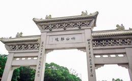 Πύλη στο Po Lin μοναστήρι στο χωριό μεταλλικού θόρυβου Ngong, νησί Lantau, Χονγκ Κονγκ Στοκ Εικόνες