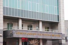 02 21 2019 Ρωσία, Μόσχα, η οικοδόμηση του δικαστηρίου διαιτησίας της πόλης της Μόσχας στοκ φωτογραφία με δικαίωμα ελεύθερης χρήσης