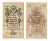 Ρωσία 1909: 10 ρούβλια Στοκ φωτογραφία με δικαίωμα ελεύθερης χρήσης