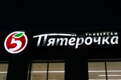 Ρωσία Berezniki στις 16 Ιανουαρίου 2018: το λογότυπο του μεγαλύτερου ρωσικού λιανοπωλητή Pyaterochka Αγγλικό κείμενο: Κατάστημα P Στοκ Φωτογραφία