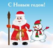 Ρωσικός παγετός Άγιου Βασίλη ή πατέρων γνωστός επίσης ως Ded Moroz με το προσωπικό και το χιονάνθρωπο Μετάφραση ευχετήριων καρτών διανυσματική απεικόνιση