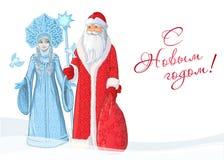 Ρωσικός παγετός πατέρων γνωστός επίσης ως ` Ded Moroz ` και η εγγονή του ` Sneguroschka ` δυσαρεστημένη απεικόνιση κινούμενων σχε διανυσματική απεικόνιση
