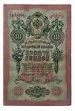 Ρωσικό τραπεζογραμμάτιο αυτοκρατοριών 10 ρούβλια, 1909 Στοκ Εικόνες