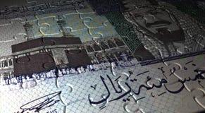 Σαουδαραβικός γρίφος Riyals Στοκ Εικόνες