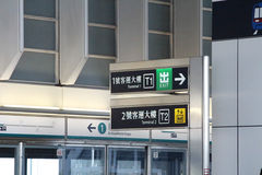 Σαφής πλατφόρμα αερολιμένων αερολιμένων Χονγκ Κονγκ διεθνής (HKIA) Στοκ φωτογραφία με δικαίωμα ελεύθερης χρήσης