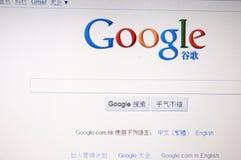 σελίδα της Κίνας google Στοκ φωτογραφία με δικαίωμα ελεύθερης χρήσης