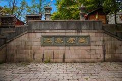 Σεντ λιμνών Taihu Yuantouzhu Taihu Wuxi στη σκάλα πετρών παλατιών Lingxiao Στοκ εικόνες με δικαίωμα ελεύθερης χρήσης