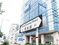 Σημάδι οδικών οδών WANG Kwong Στοκ εικόνες με δικαίωμα ελεύθερης χρήσης