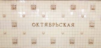 Σημάδι Oktyabrskaya σταθμών μετρό της Μόσχας στον τοίχο Στοκ φωτογραφίες με δικαίωμα ελεύθερης χρήσης