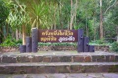 Σημάδι Phu Kradueng Στοκ Φωτογραφίες