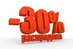 30 σημάδι έκπτωσης τοις εκατό Στοκ Εικόνες