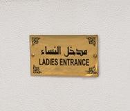 Σημάδι γυναικείων εισόδων σε ένα μουσουλμανικό τέμενος Στοκ εικόνα με δικαίωμα ελεύθερης χρήσης