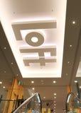 Σημάδι καταστημάτων σοφιτών στο πολυκατάστημα Kanazawa Ιαπωνία Kirara Kanazawa Στοκ Εικόνα