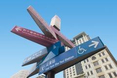 Σημάδι οδικής κατεύθυνσης κοντά στο πορθμείο αστεριών, νησί Χονγκ Κονγκ Στοκ Εικόνα
