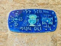 Σημάδι οδών, Τελ Αβίβ - Yafo, Ισραήλ Στοκ φωτογραφία με δικαίωμα ελεύθερης χρήσης