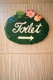 Σημάδι τουαλετών Στοκ Εικόνα