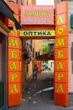 Σημάδι του ενεχυροδανειστηρίου κοσμήματος σε παλαιό Arbat, Μόσχα, Ρωσία Στοκ Εικόνα