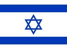 σημαία Ισραήλ Στοκ φωτογραφίες με δικαίωμα ελεύθερης χρήσης