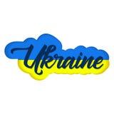 Σημαία της Ουκρανίας μπλε κίτρινος επίσης corel σύρετε το διάνυσμα απεικόνισης το έγγραφο έκοψε το ύφος Εθνική σημαία της Ουκρανί Στοκ Εικόνα