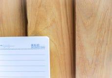 Σημειωματάριο στο ξύλινο υπόβαθρο χρησιμοποίηση της ταπετσαρίας για την εκπαίδευση, επιχειρησιακή φωτογραφία Σημειώστε το προϊόν  στοκ εικόνες με δικαίωμα ελεύθερης χρήσης