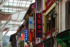 Σιγκαπούρη - 14 ΟΚΤΩΒΡΊΟΥ 2018 Περιοχή Chinatown με πολλές ζωηρόχρωμες καφετέριες και πινακίδες εστιατορίων στοκ φωτογραφίες