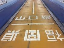 Σκηνή Mojikau, Ιαπωνία σήραγγα Όψη Στοκ εικόνα με δικαίωμα ελεύθερης χρήσης